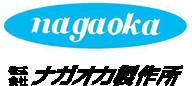 株式会社ナガオカ製作所
