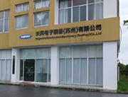 長岡電子装備(蘇州)有限公司社屋